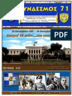 Εφημερίδα Συνδέσμου Αξιωματικών Τάξεως 1971 (Τεύχος 133 )