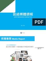 Carat Media NewsLetter-704 Report