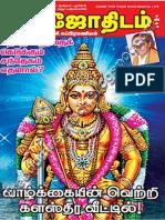 Bala Jothidam-29!06!2013 [Www.freedomusertech.blogspot.com]