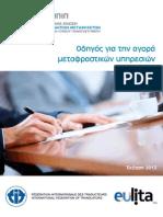 Οδηγός-αγοράς-υπηρεσιών-μετάφρασης_2013