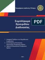 Συμπλήρωμα Εγχειριδίου Διαδικασίας (2013)
