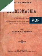 30-Νέα Ελληνικά, Χρηστομάθεια, Γ τάξεως, 1904