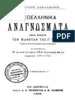 31-Νεοελληνικά Αναγνώσματα, Γ τάξεως, 1909