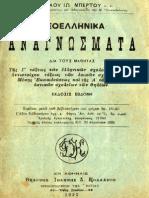 35-Νεοελληνικά Αναγνώσματα, Γ τάξεως, 1923