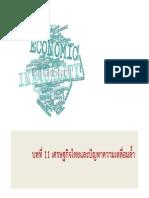 บทที่ 11 เศรษฐกิจไทยและปัญหาความเหลื่อมล้ำ.pdf