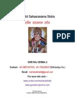 Shakti Sahasranama Stotra (शक्ति सहस्रनाम स्तोत्र)