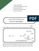 Intervention Ossama&Mehboub 2012
