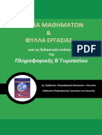 20110221 Sxedia Mathhmatwn k Fylla Ergasias Plhroforikhs b Gymnasiou