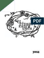 Волков С.В. - Чёрная книга имён, которым не место на карте России (Библиотечка россиеведения) - 2004