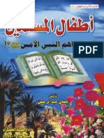 اطفال المسلمين - كيف رباهم النبى الامين - جمال عبد الرحمن