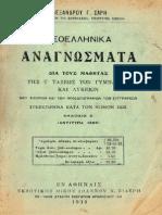 122-Νεοελληνικά Αναγνώσματα, ΣΤ Γυμνασίου, 1938