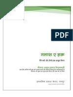 Talash E Haq Abdul Rehman Faislabadi (Hindi)