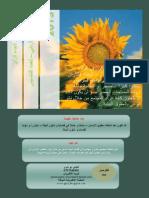 دعوة خاصة للمشاركة في تاسيس حزب الخضر الاردني