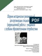 0832038 B7A5E Kuzmina e a Semenchukova l l Loskutova n v Sost Sbornik Meto