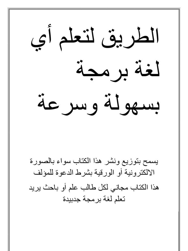 كتاب تعليم الهكر من الصفر الى الاحتراف pdf
