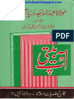 Molana Abdul Majid Dariya Abadi, Auto Biography