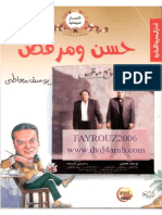 حسن ومرقص ـ يوسف معاطي Noqqad موقع