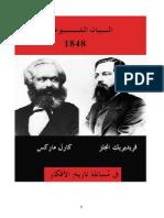 البيان الشيوعي 1848 - فريدريك انجلز .. كارل ماركس  موقع Noqqad
