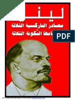مصادر الماركسية  Noqqad موقع