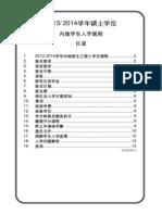 澳门大学2013年研究生招生简章.pdf