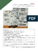 指導資料2012〔要約〕④上級 『火星探査車』 新聞記事を教材とした文章要約ワーク(中・高生用)