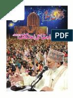 Monthly Dukhtran e Islam - 2013 09