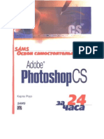 Карла Роуз Adobe Photoshop CS за 24 часа