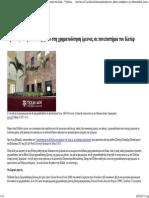 Πρωτιές Ελλήνων καθηγητών στη χρηματοδότηση έρευνας σε πανεπιστήμια του Κατάρ - ___