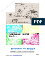 Creativity Tamil