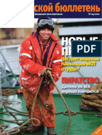 SB2010_russian_inside.pdf