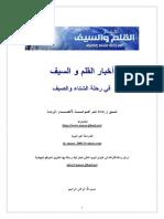 أخبار القلم والسيف في رحلة الشتاء والصيف.pdf