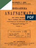 87-Νεοελληνικά Αναγνώσματα, Γ Γυμνασίου, 1936