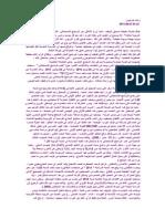 البرنامج الاستعجالي ومآل المنظومة التربوية المغربية؟