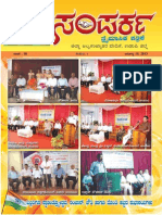 Samparka quarterly magazine of Udupi District Minority forum