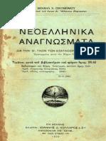 72-Νεοελληνικά Αναγνώσματα, Β Γυμνασίου, 1932