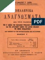 69-Νεοελληνικά Αναγνώσματα, Β Γυμνασίου, 1930