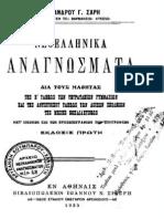 68-Νεοελληνικά Αναγνώσματα, Β Γυμνασίου, 1925