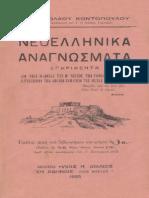 67-Νεοελληνικά Αναγνώσματα, Β Γυμνασίου, 1925