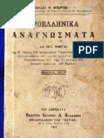 65-Νεοελληνικά Αναγνώσματα, Β Γυμνασίου, 1920