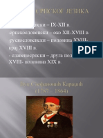 Razvoj Srpskog Jezika (Vuk Karadžić)