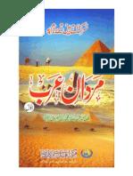 Mardan-E-Arab-1 (Urdu) by Khalifa-E-Huzur Mufti-E-Azam,Hazrat Allama Abdul Sattar Hamdani(Maddazillahul Aali)