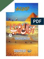 Mardan-E-Arab-2 (Urdu) by Khalifa-E-Huzur Mufti-E-Azam,Hazrat Allama Abdul Sattar Hamdani(Maddazillahul Aali)
