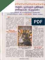 Poovarasan Kuppam Lakshmi Narasimhar Temple