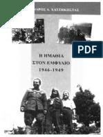 Η Ημαθία στον εμφύλιο 1946-1949/ Αλέξανδρος Αντωνίου Χατζηκώστας