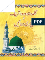 Guldast a Darood Shareef Wa Piyari Dua Ain by Dr Tariq Mehmood Butt