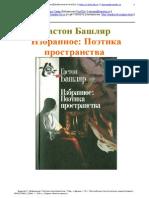 Bachelard Poetika Prostranstva 2004 8l