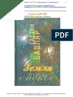 Bachelard-zemlya i Grezu o Pokoe-2001-8l
