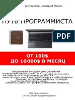 Programmers_way.pdf