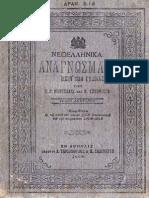 62-Νεοελληνικά Αναγνώσματα, Γυμνασίων, τόμος Β, 1909