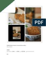 班兰椰蓉月饼